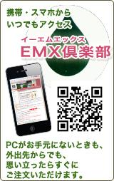携帯・スマホから いつでもアクセスEMX倶楽部  モバイルショップOPENPCがお手元にないときも、 外出先からでも、 思い立ったらすぐに ご注文いただけます。